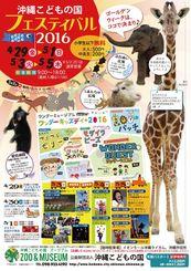 【1】沖縄こどもの国フェスティバル2016