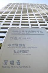 内閣府が入る中央合同庁舎=19年4月、東京都千代田区