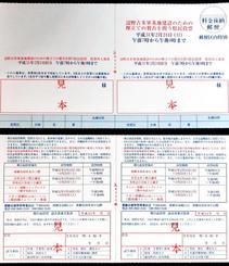 那覇市の県民投票の入場券
