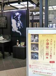 古石場文化センターに常設されている「小津安二郎紹介展示コーナー」で開催中の写真展=東京都江東区