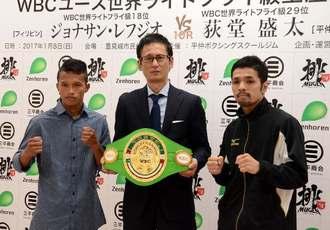 タイトルマッチに意気込む荻堂盛太(右)ジョナサン・レフジョ(左)とWBCの安河内剛スーパーバイザー=豊見城市民体育館