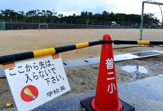 (資料写真)使用中止のままの普天間第二小学校運動場