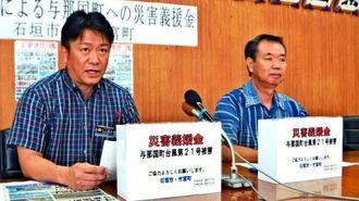 与那国町への募金を呼び掛ける中山市長(左)と川満町長=石垣市役所