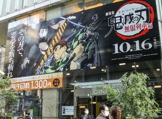 映画「劇場版『鬼滅の刃』無限列車編」公開初日の映画館=2020年10月、東京都新宿区