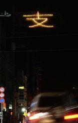 名護市街地から望む「支」の光文字=10日午後7時前