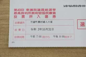 衆院選の投票日が「31日」と誤記載されたまま黒島の有権者に発送された竹富町の投票所入場券