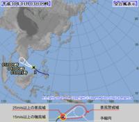 台風1号、南シナ海で発生