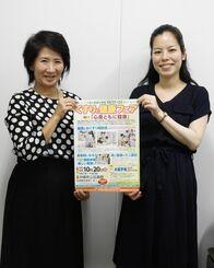 (=写真)参加を呼び掛ける宮城敦子さん(左)と大城由希子さん=11日、沖縄タイムス社