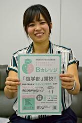 学生向け復学支援プログラムの利用を呼び掛けるボウルの大田真央香さん=沖縄タイムス社