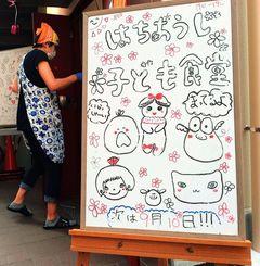 手作りの看板で、親しみやすく入りやすい雰囲気を演出する「はちおうじこども食堂」=13日、東京都八王子市