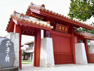 久米至聖廟