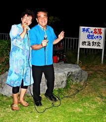 デュエット曲「令和も君と」を初披露した安里隆さん(右)と木村美子さん=4月30日、石垣市南ぬ浜町公園