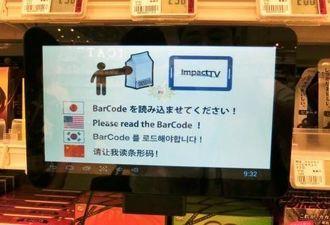 多言語化システムの液晶パネルのデモ画面