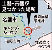 辺野古の土器を文化財認定へ 沖縄県教委、基地予定地で出土