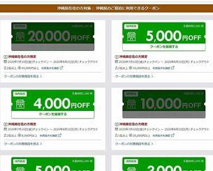 3千~5千円の小額商品の売れ残りが目立つ「おきなわ彩発見キャンペーン」の販売サイト=15日午後2時すぎ