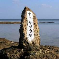 白いペンキなどが塗られた「ヤハラヅカサ」の標柱=16日、南城市・百名ビーチ