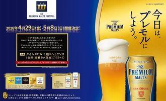 フェスは4月29日から5月8日までの10日間(沖縄サントリー提供)
