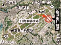 沖縄・基地白書(21)駐機場再使用、裏切られた町民の「悲願」 運用を優先させる米軍