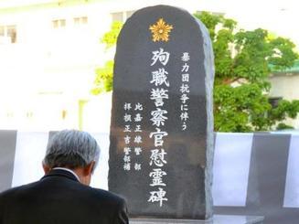 慰霊碑に手を合わせ、焼香する参加者=沖縄署