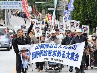 山城博治さんの即時釈放を求めデモ行進する市民ら(資料写真)