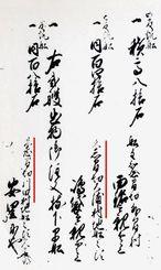 琉球王府の「仕上世座」が作成した1835(道光15)年の公文書。「久志間切大浦村」「久志間切川田村」などの文字が確認できる。(傍線は本紙加筆)