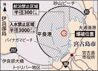 不発弾の爆破位置と入水・航泊禁止区域