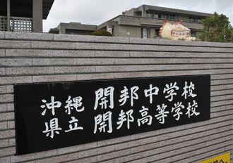 沖縄県立開邦中学校、開邦高校