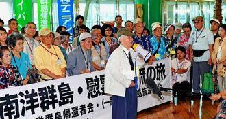 南洋群島慰霊祭の結団式で、あいさつする平良善一団長=24日、那覇空港