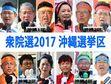 衆院選2017:オール沖縄2・3区でリード 1区自民わずかに先行 4区互角