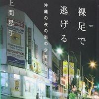 [読書]上間陽子著「裸足で逃げる 沖縄の夜の街の少女たち」 手を差し伸べる研究者