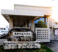 給与の号級誤適用や昇給逸脱… 沖縄・南部水道企業団でミス多発