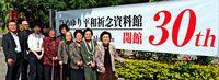 開館30年「思い継承」/記念ロゴ・横断幕を公開
