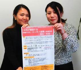 シンポジウムへの来場を呼び掛ける県産業振興公社の島袋さん(左)、島尻さん=10日、沖縄タイムス社