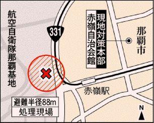 不発弾処理が実施される那覇市の現場周辺地図