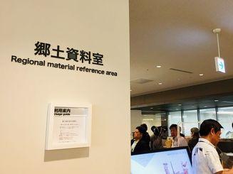 沖縄関係の資料を集めた郷土資料室