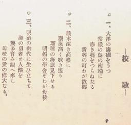 1934年発行の「五十周年記念誌 糸満尋常高等小学校」複写本にある校歌。現在の糸満小にも歌い継がれている。1番に「新興の町」とあり、町の発展ぶりがうかがえる(糸満市立中央図書館所蔵)