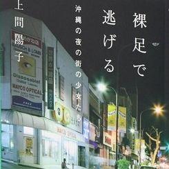 「裸足で逃げる 沖縄の夜の街の少女たち」(太田出版・1836円)/うえま・ようこ 1972年沖縄県生まれ。琉球大教授。専攻は教育学。生活指導の観点から主に非行少年少女の問題を研究。1990年代後半から2014年に東京で、以降は沖縄で少女たちの調査・支援に携わる。共著に「若者と貧困」