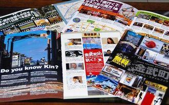 完成した「金武町オトコタビ・スタイルブック」