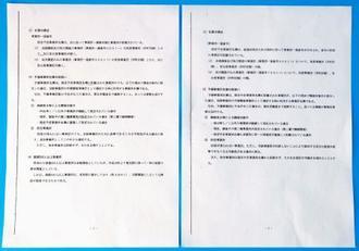 不適切な抽出調査を正当化する記述が明記された2012年のマニュアル(左)と、記述が削除された15年のマニュアル