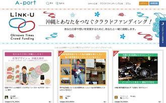 クラウドファンディングサイト「Link-U」の画面