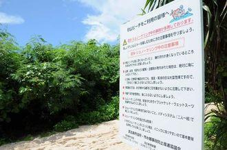 水難事故防止のため、注意を呼び掛ける看板=宮古島市・砂山ビーチ入り口