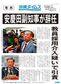 【号外】沖縄・安慶田副知事が辞任 口利き疑惑で引責