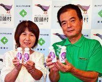 化粧品売り上げMESHに寄付/国頭の農業生産法人