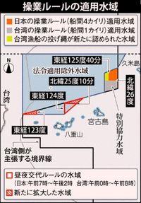 日台漁業交渉、三角水域拡大で決着 台湾から一定の譲歩