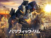 【沖縄タイムス・松田興平の映画コレ見た?】「パシフィック・リム アップライジング」 再び来襲、舞台は日本