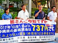 確認した?10月から737円です 沖縄の最低賃金、関係機関が順守呼び掛け