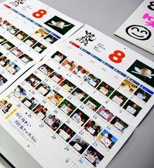 2014年版のカレンダー。宮古島市民の笑顔が並んでいる