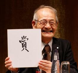 記者会見で「賞」の字を見せる旭化成の吉野彰名誉フェロー=8日、ストックホルム(共同)