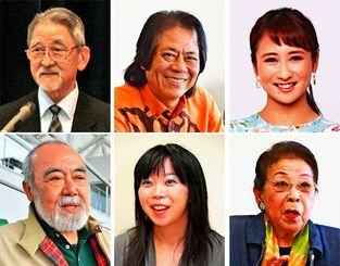 新成人へのメッセージを寄せた(左上から)川平朝清さん、名嘉睦稔さん、糸数美樹さん、(左下から)安仁屋宗八さん、高良結香さん、北島角子さん