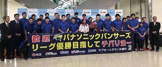 サブホームタウン・沖縄市でのホーム戦開催のため、那覇空港に到着したパナソニックパンサーズ(提供)